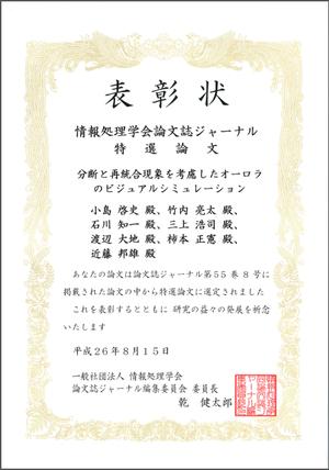 Award2014aurora_2