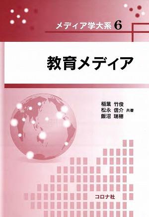 Em_textbook_2