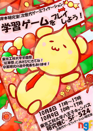 Poster_gakusyu