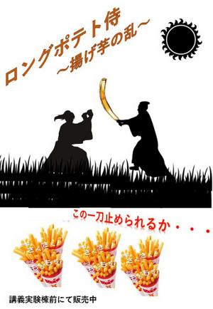 Poster_longpoteto