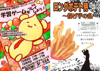 Kokasai_poster3