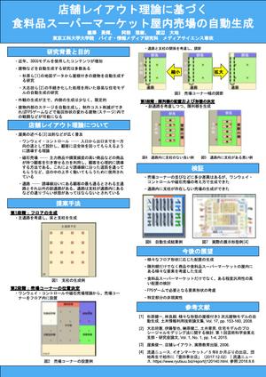 Nico2018_poster_yoshizawa