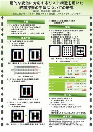 Tsugawatakumi_poster_nico_ver50_2
