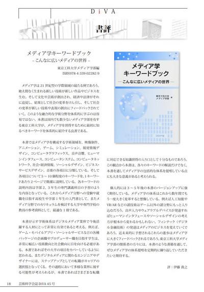 Keywordbook