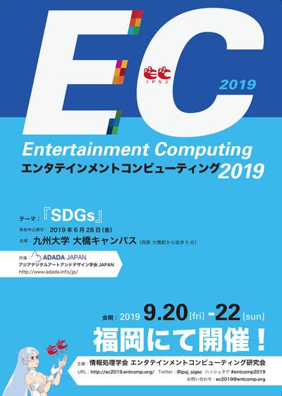 Ec2019_2